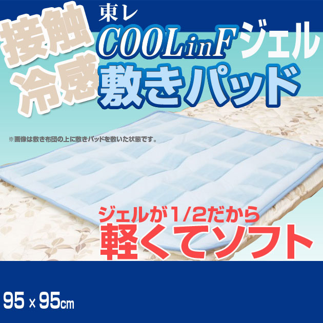 クールアクアジェル 95×95cm【日祝配送不可】 クール寝具