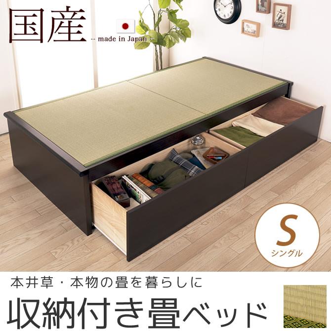 【ポイント10倍】畳ベッド 収納付きベッド シングル 国産 低ホル 引出し収納畳ベッド 収納ベッド 引出し2杯付 ヘッドレスタイプ ベッド下収納 木製 日本製