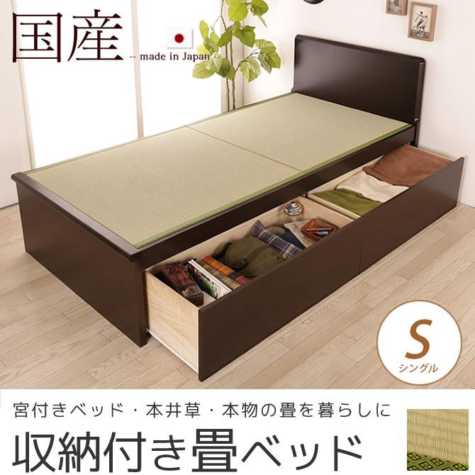 畳ベッド 収納付きベッド シングル 国産 低ホル 引出し収納畳ベッド 収納ベッド 引出し2杯付 シンプルフラットヘッドボード
