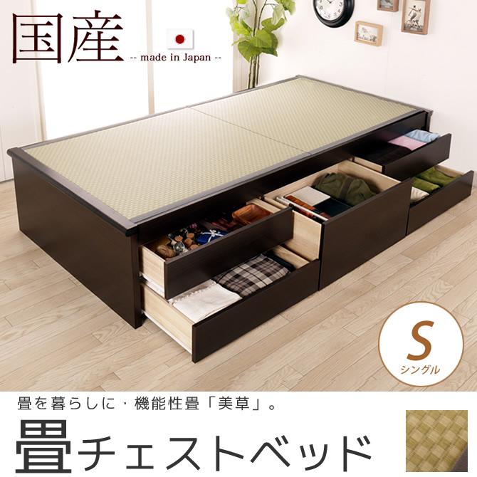 畳ベッド チェストベッド シングル 国産 低ホル 大収納 引出し5杯付 機能性畳表 SEKISUI[美草(ミグサ)]耐久性 カビにくく、いつも清潔 ヘッドレスベッド