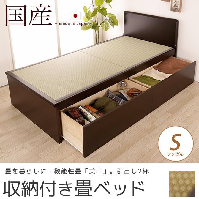【ポイント10倍】畳ベッド 収納付きベッド シングル 国産 低ホル 引出し収納畳ベッド 機能性畳表 SEKISUI[美草(ミグサ)]耐久性 カビにくく、いつも清潔