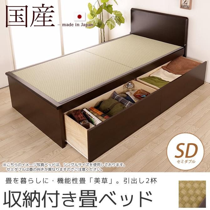 畳ベッド 収納付きベッド セミダブル 国産 低ホル 引出し収納畳ベッド 機能性畳表 SEKISUI[美草(ミグサ)]耐久性 カビにくく、いつも清潔