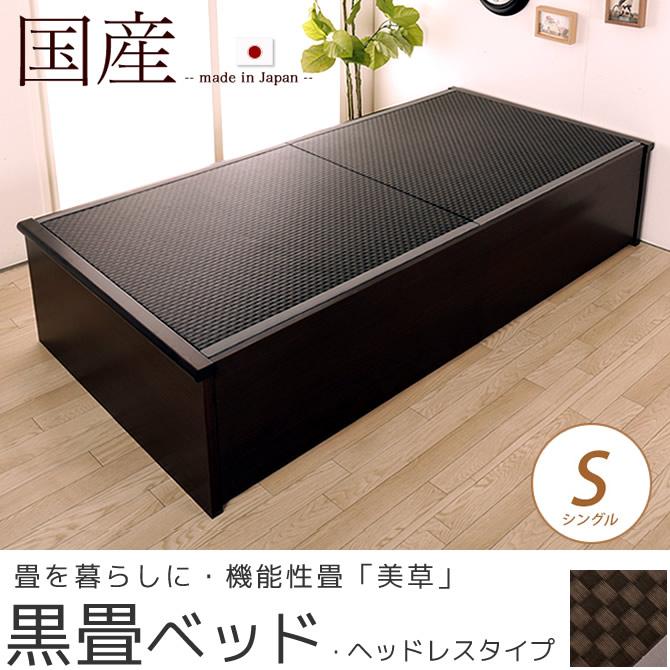 【ポイント10倍】畳ベッド 国産 低ホル シングル ヘッドレスタイプ 木製 日本製 機能性畳表 SEKISUI[美草(ミグサ)]耐久性 カビにくく、いつも清潔 日本製(国産)ベッド