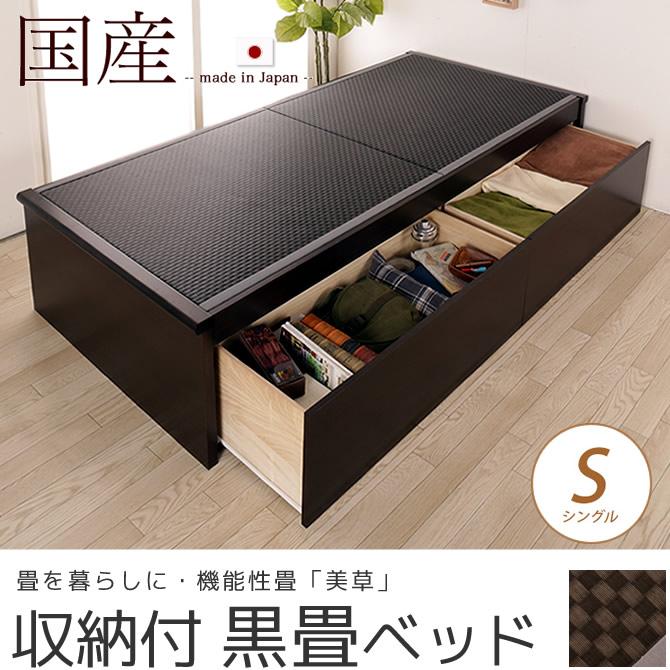畳ベッド 収納付きベッド シングル 国産 低ホル 引出し収納畳ベッド 機能性畳表 SEKISUI[美草(ミグサ)]耐久性 カビにくく、いつも清潔 ヘッドレスベッド