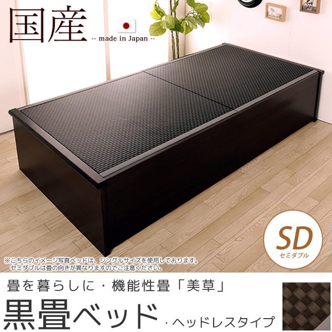 畳ベッド 国産 低ホル セミダブル ヘッドレスタイプ 木製 日本製 機能性畳表 SEKISUI[美草(ミグサ)]耐久性 カビにくく、いつも清潔 ヘッドレスベッド