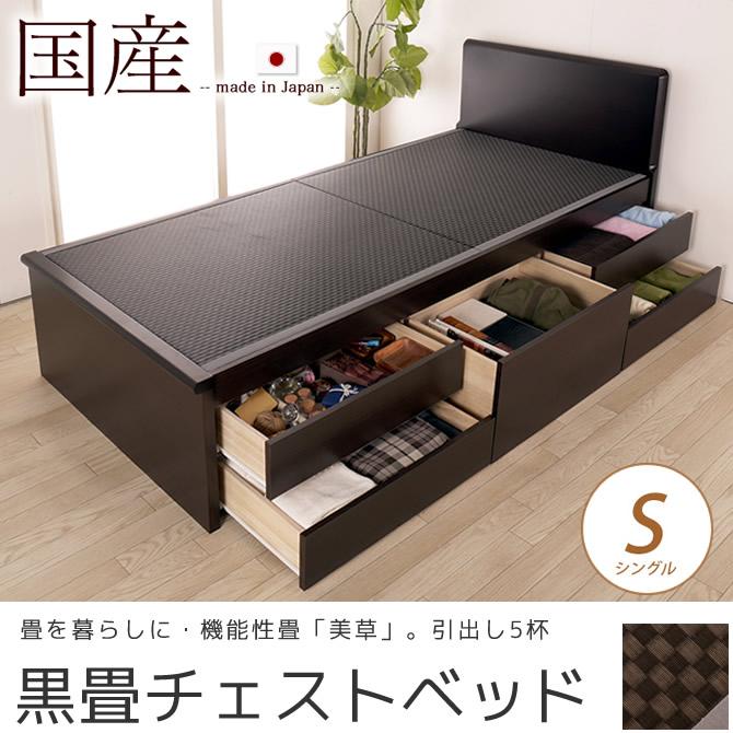 畳ベッド チェストベッド シングル 国産 低ホル 大収納 引出し5杯付 機能性畳表 SEKISUI[美草(ミグサ)]耐久性 カビにくく、いつも清潔