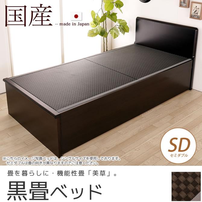 【ポイント10倍】畳ベッド 国産 低ホル セミダブル フラットヘッドボード 木製 日本製 機能性畳表 SEKISUI[美草(ミグサ)]耐久性 カビにくく、いつも清潔