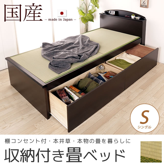 畳ベッド 収納付きベッド シングル 国産 低ホル 引出し収納畳ベッド 収納ベッド 引出し2杯付 棚 2口コンセント付 ベッド下収納 木製 コンセント付きベッド