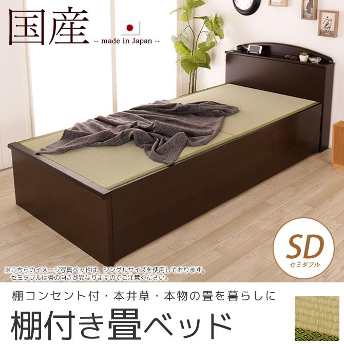 畳ベッド 国産 低ホル セミダブル 棚 2口コンセント付 木製 日本製 爽やかな芳香 い草の香るタタミベッド コンセント付きベッド