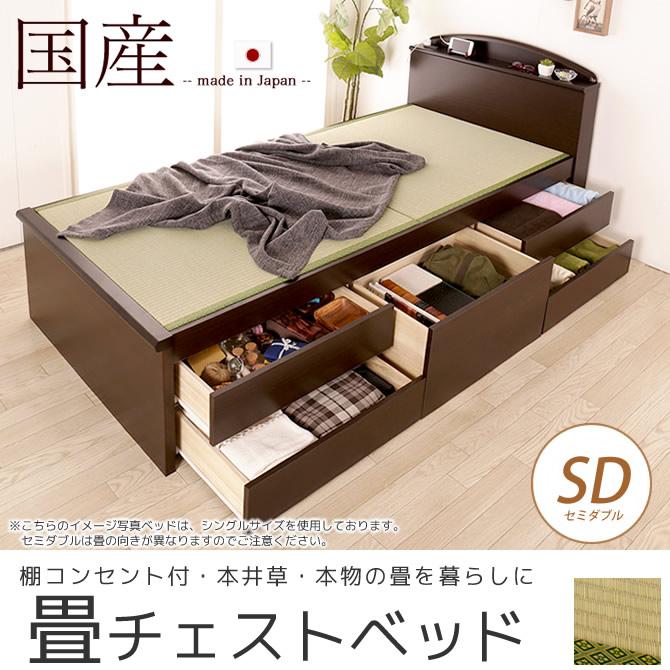 畳ベッド チェストベッド セミダブル 国産 低ホル 大収納畳チェストベッド 収納ベッド 引出し5杯付 棚 2口コンセント付 ベッド下収納 コンセント付きベッド