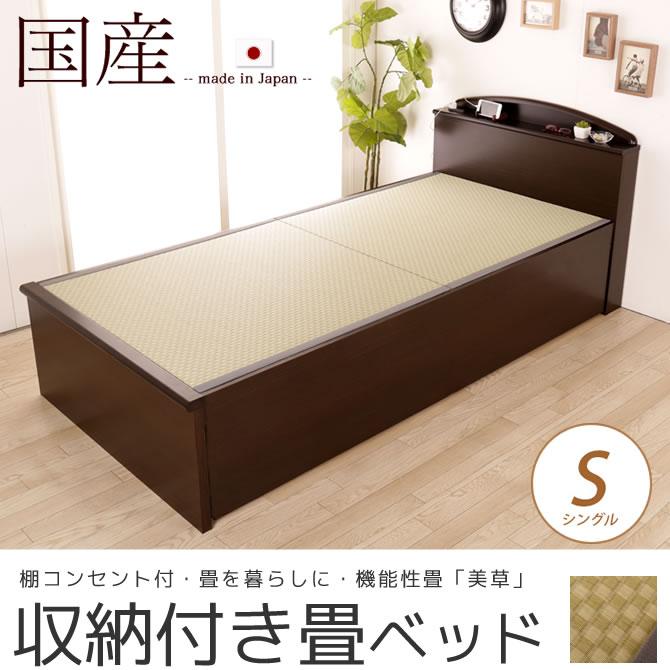 畳ベッド 国産 低ホル シングル 棚 2口コンセント付 木製 日本製 機能性畳表 SEKISUI[美草(ミグサ)]耐久性 カビにくく、いつも清潔 コンセント付きベッド