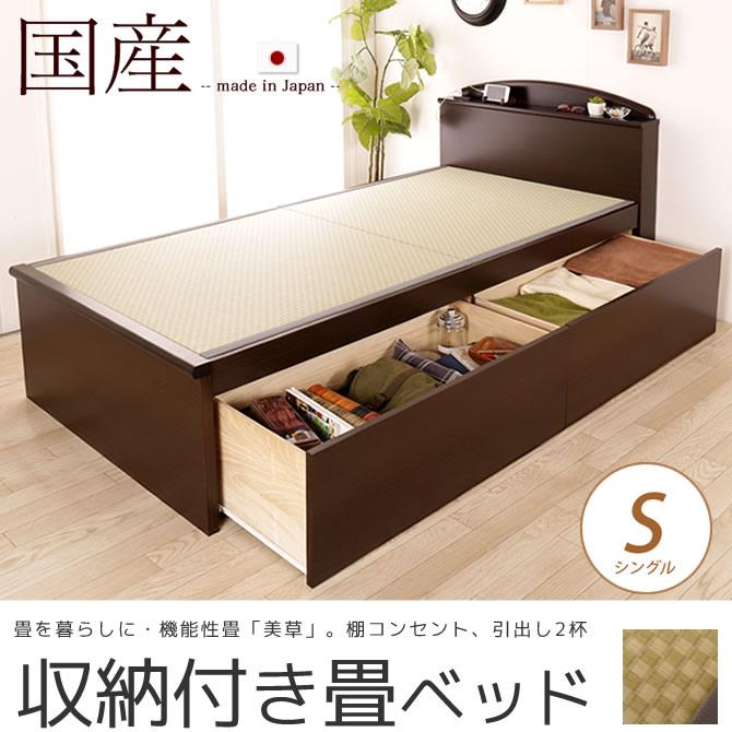畳ベッド 収納付きベッド シングル 棚 2口コンセント付 国産 低ホル 引出し収納畳ベッド 機能性畳表 SEKISUI[美草(ミグサ)] コンセント付きベッド