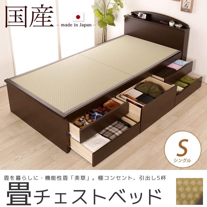 畳ベッド チェストベッド シングル 国産 低ホル 大収納 引出し5杯付 棚 2口コンセント付 機能性畳表 SEKISUI[美草(ミグサ)] コンセント付きベッド