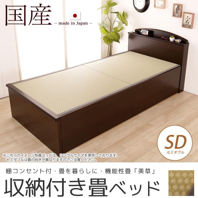 畳ベッド 国産 低ホル セミダブル 棚 2口コンセント付 木製 日本製 機能性畳表 SEKISUI[美草(ミグサ)]耐久性 カビにくく、いつも清潔 ベ 日本製(国産)ベッド