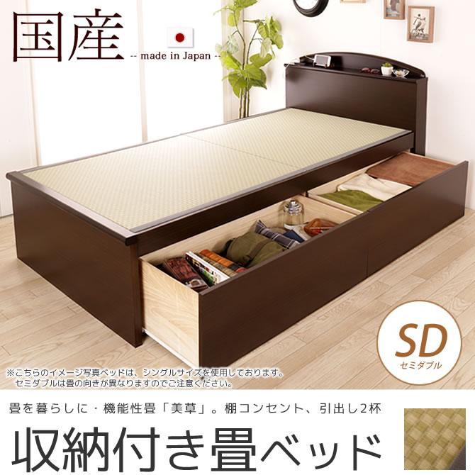 畳ベッド 収納付きベッド セミダブル 国産 低ホル 引出し収納畳ベッド 棚 2口コンセント付 機能性畳表 SEKISUI[美草(ミグサ)]耐久性 コンセント付きベッド