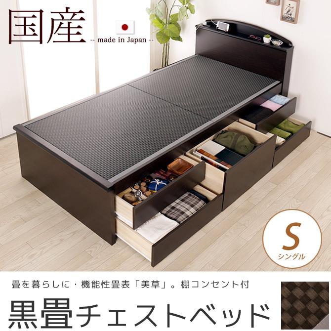 畳ベッド チェストベッド シングル 国産 低ホル 棚 2口コンセント付 大収納 引出し5杯付 機能性畳表 SEKISUI[美草(ミグサ)]耐久性 コンセント付きベッド