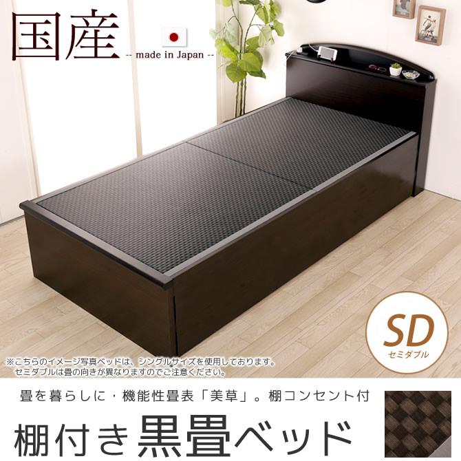 畳ベッド 国産 低ホル セミダブル 棚 2口コンセント付 木製 日本製 機能性畳表 SEKISUI[美草(ミグサ)]耐久性 カビにくく、いつも清潔 コンセント付きベッド
