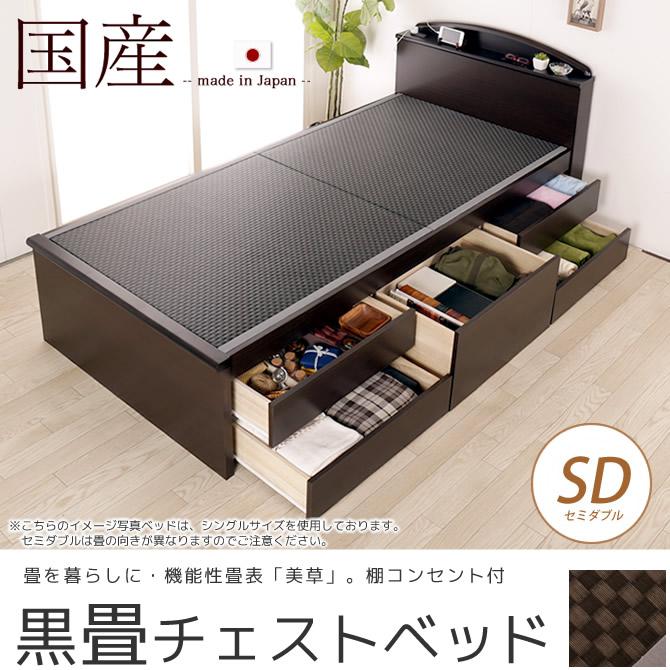 畳ベッド チェストベッド セミダブル 国産 低ホル 大収納 引出し5杯付 棚 2口コンセント付 機能性畳表 SEKISUI[美草(ミグサ)]耐久性 コンセント付きベッド