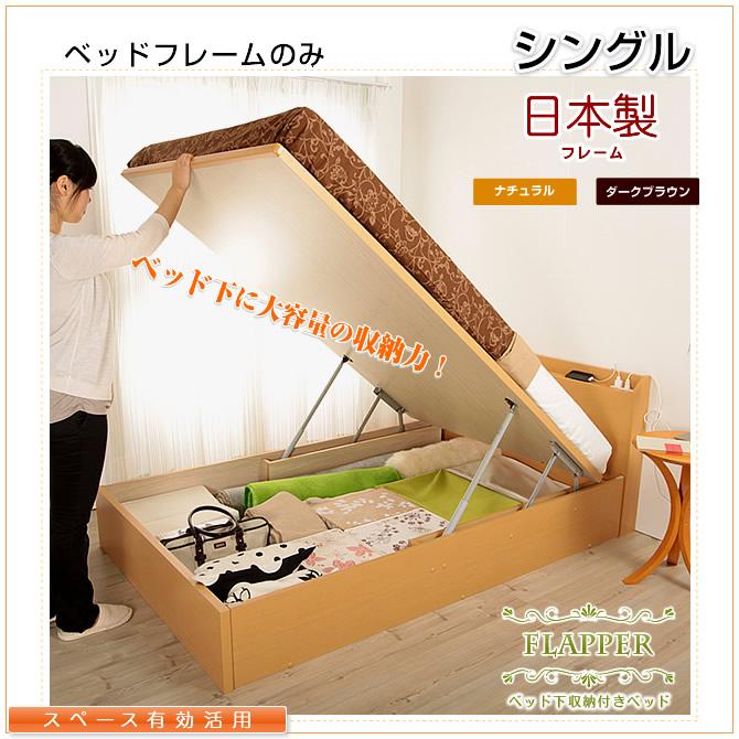 日本製フレームの跳ね上げ式ベッド