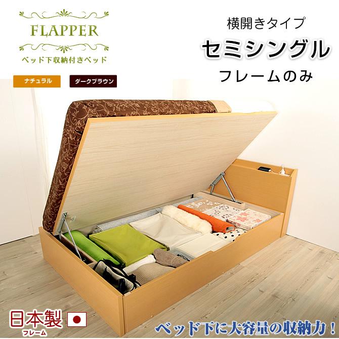 6万円台で買える跳ね上げ式ベッド「FLAPPER」