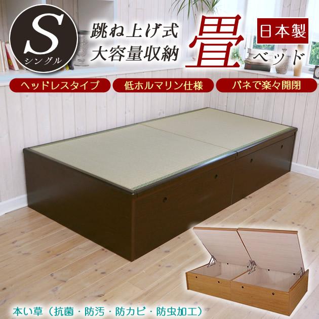 畳の跳ね上げ式ベッド
