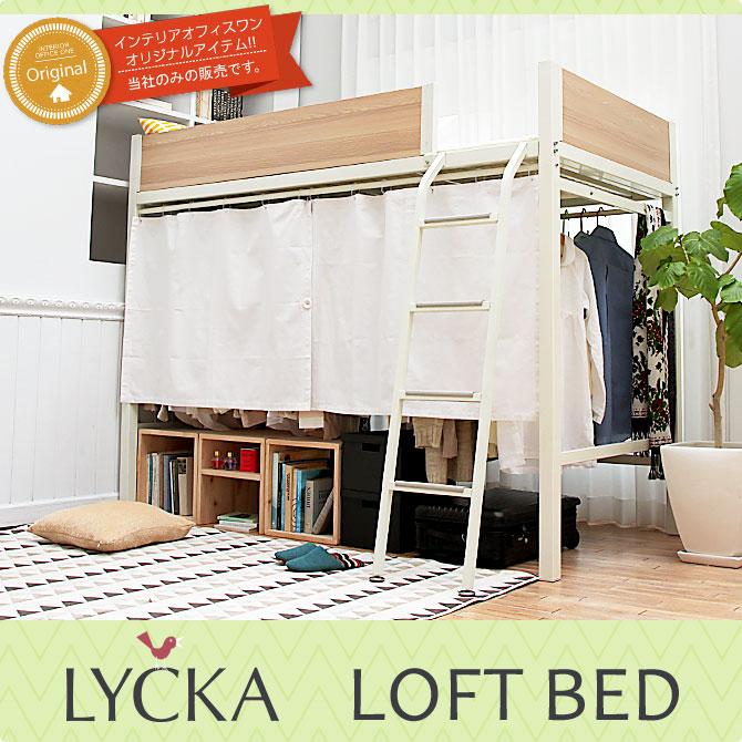 衣替えがしやすいロフトベッド【LYUCKA】