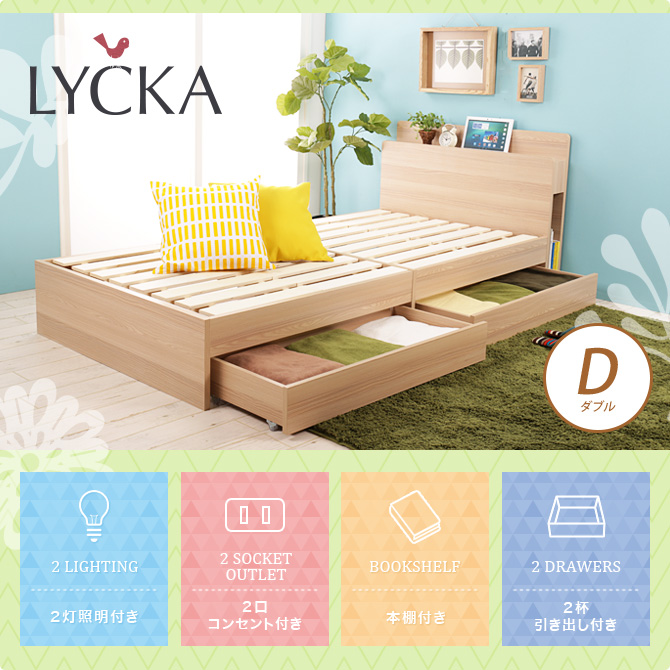 本棚・収納付きベッド LYCKA リュカ ダブル ナチュラル
