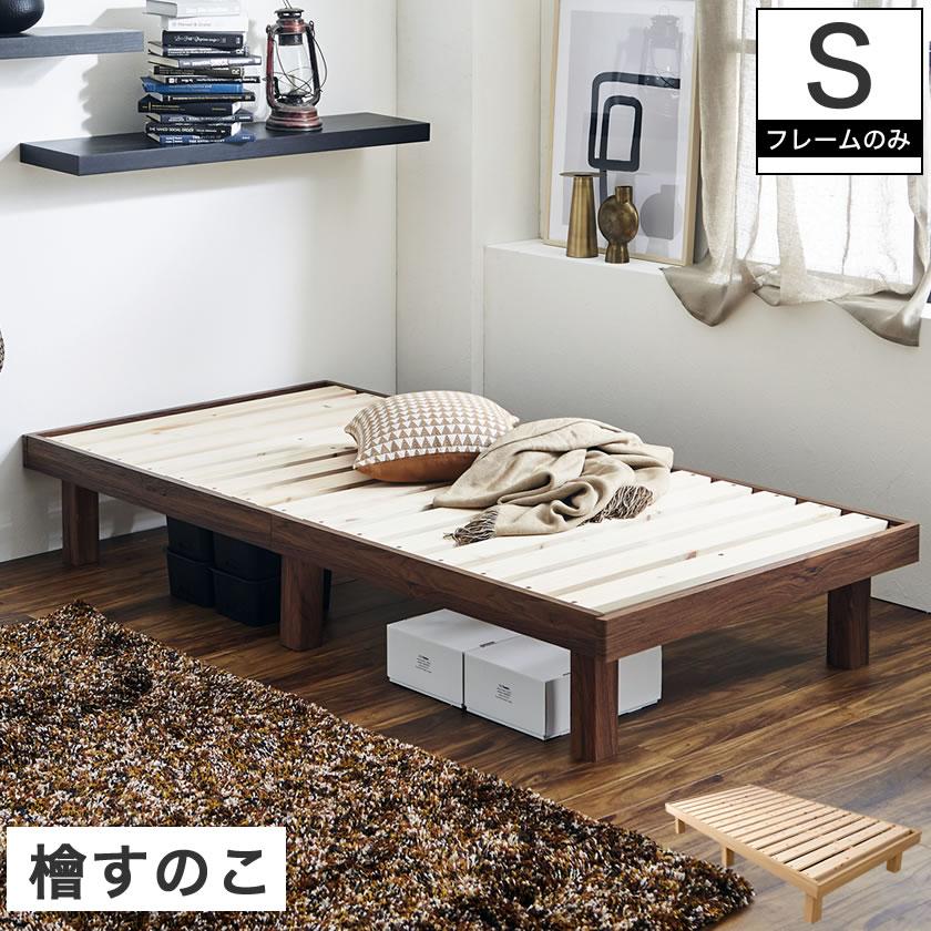 国産檜材使用すのこベッド