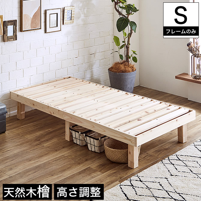 檜すのこベッド シングル ヘッドレスベッド フレームのみ