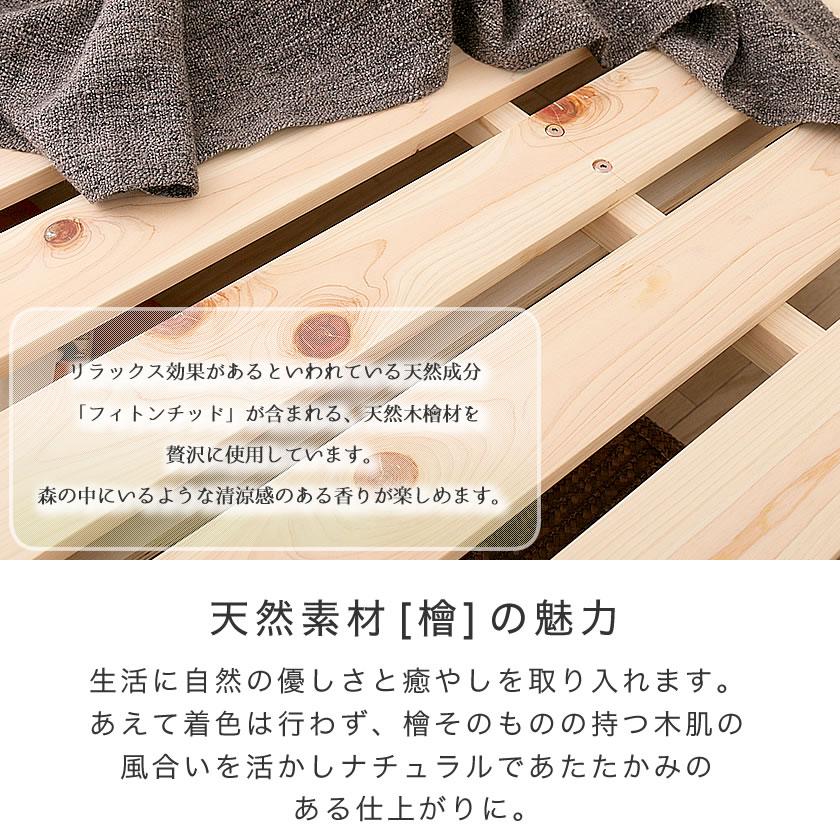檜すのこベッド シングル 棚コンセント、タブレットスタンド付 木製ベッド  フレームのみ 総檜 床面高さ3段階調節 湿気を上手ににがすのこ床板