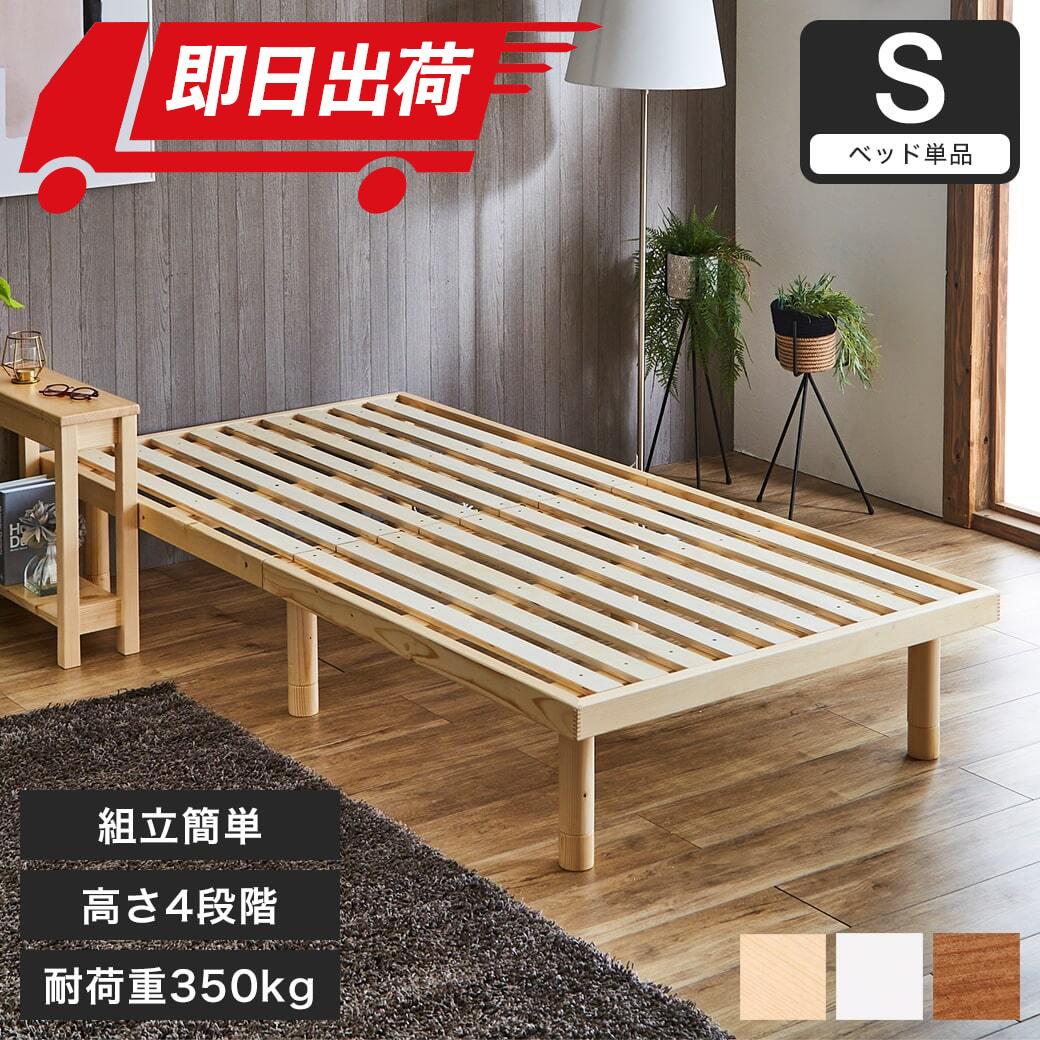 すのこベッド シンプル ナチュラル…