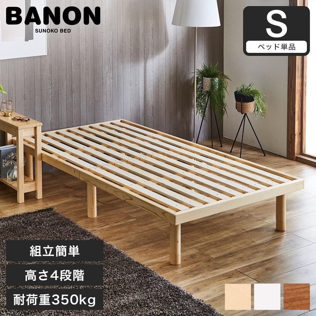 耐荷重350kgの天然木すのこベッド