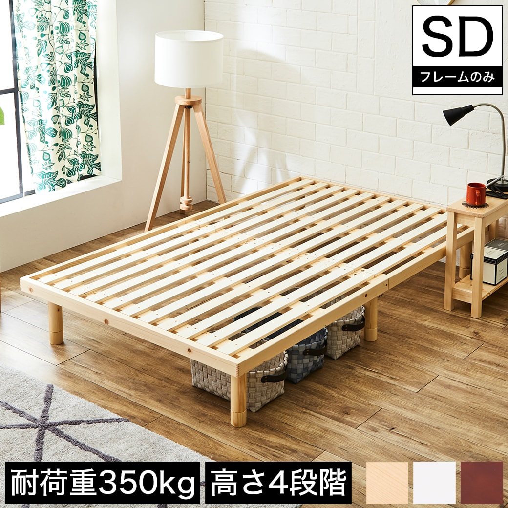 北欧風シンプルすのこベッド