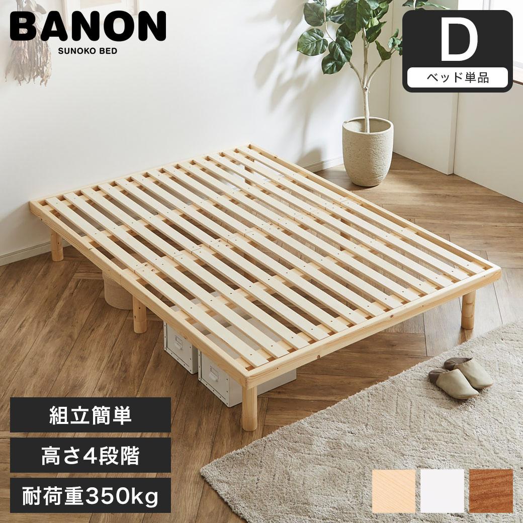 北欧風シンプルすのこベッド「Banon」(イチオシ!)
