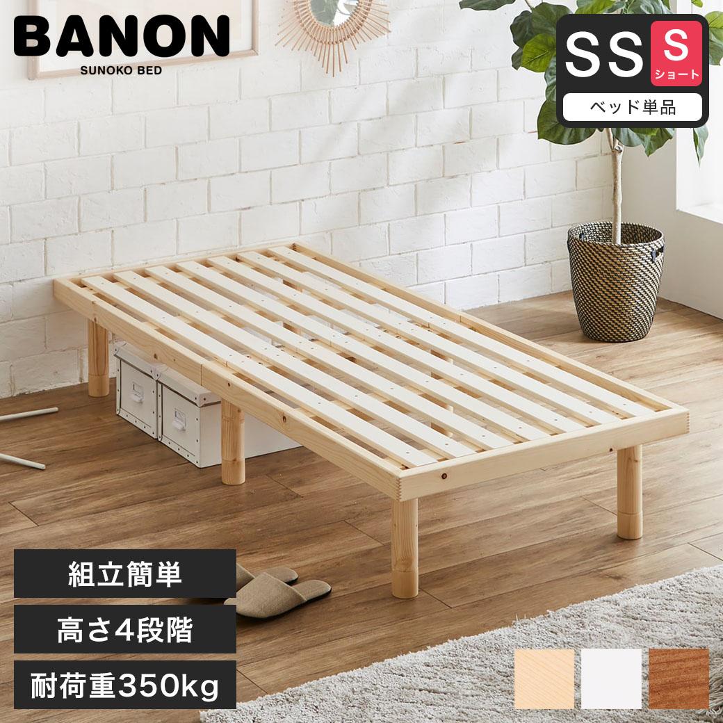 北欧シンプルすのこベッド「Banon」