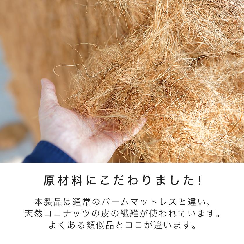パームマットレス CoCo 三つ折り シングル 天然ココナッツ繊維使用のパームマットレス 薄型 厚さ5cm 硬め 高反発 体圧分散 高密度 防ダニ