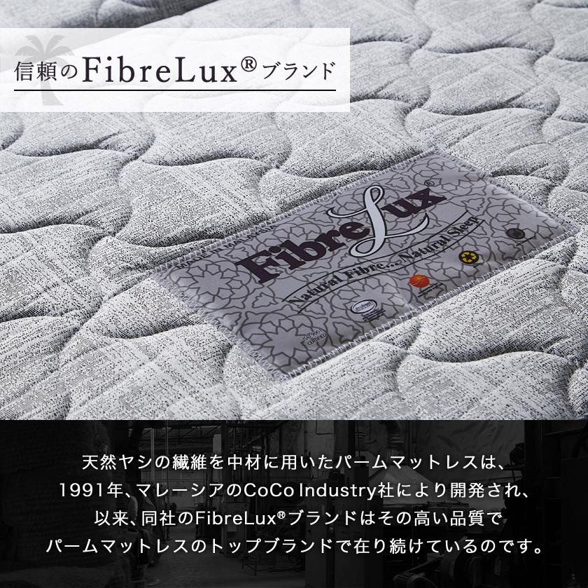 信頼のFibreLuxブランドのパームマットレス