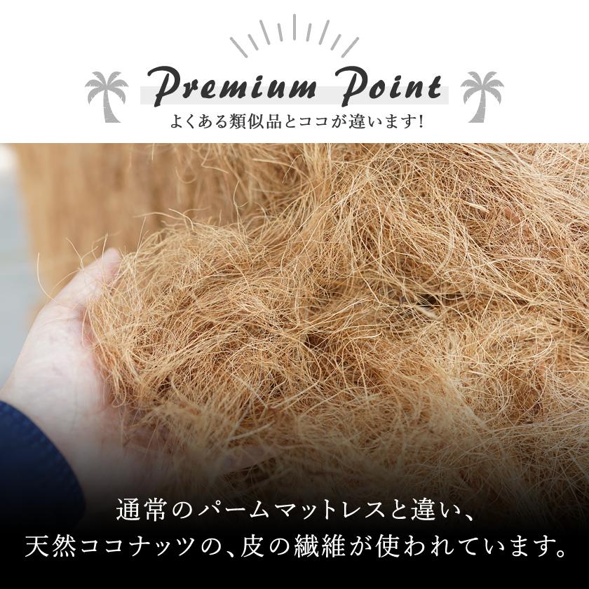 ココナッツの繊維が使われたパームマットレス
