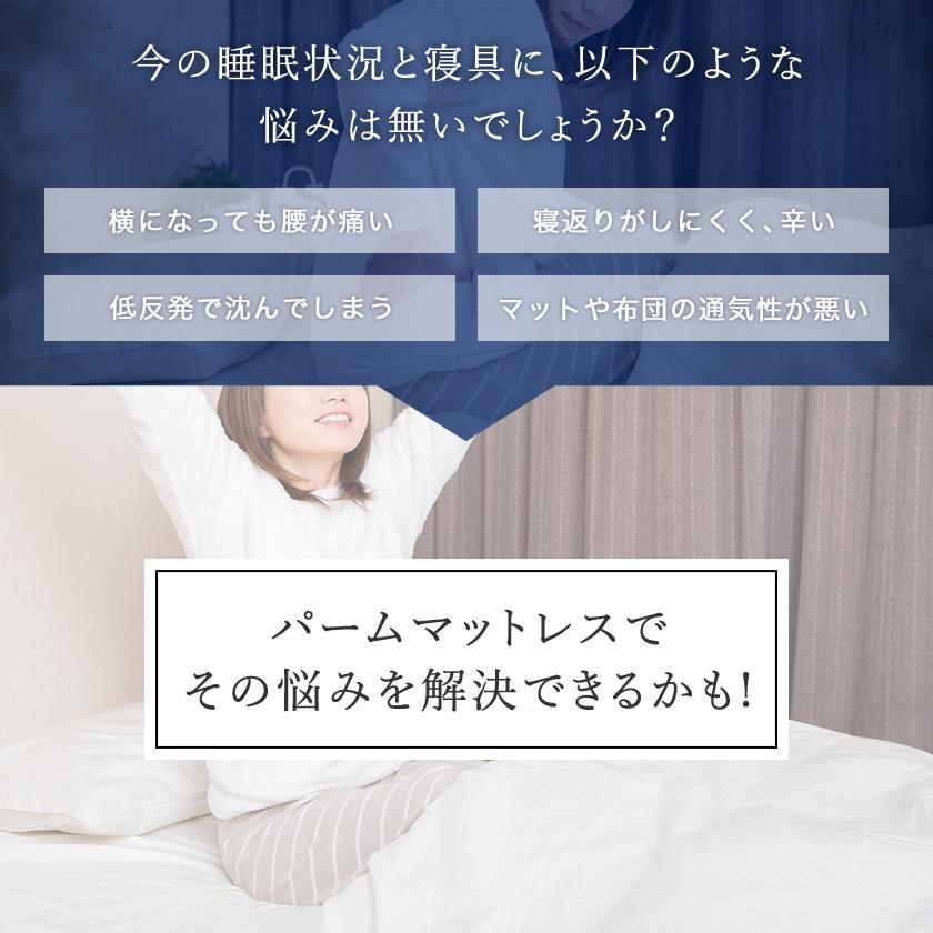 パームマットレスが睡眠と寝具の悩みを解決