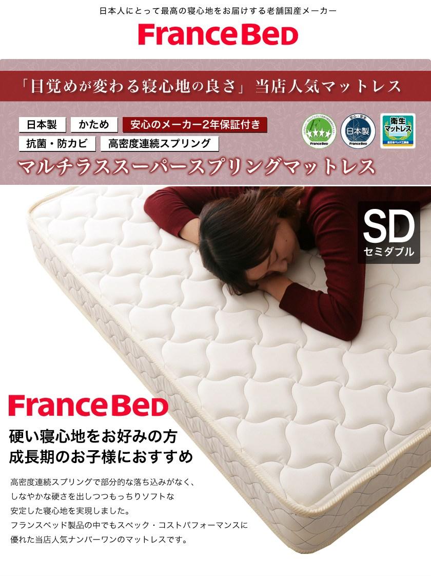フランスベッド マルチラススーパースプリングマットレスのみ セミダブル XA-241