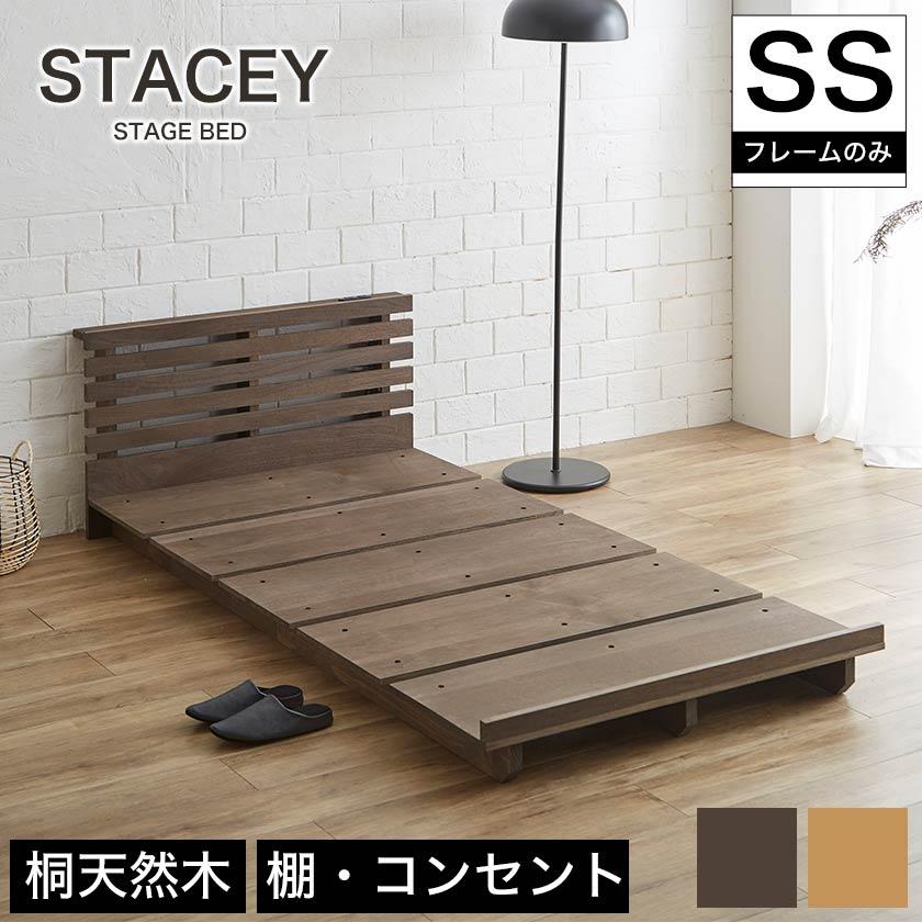 ステージベッド「STACEY」