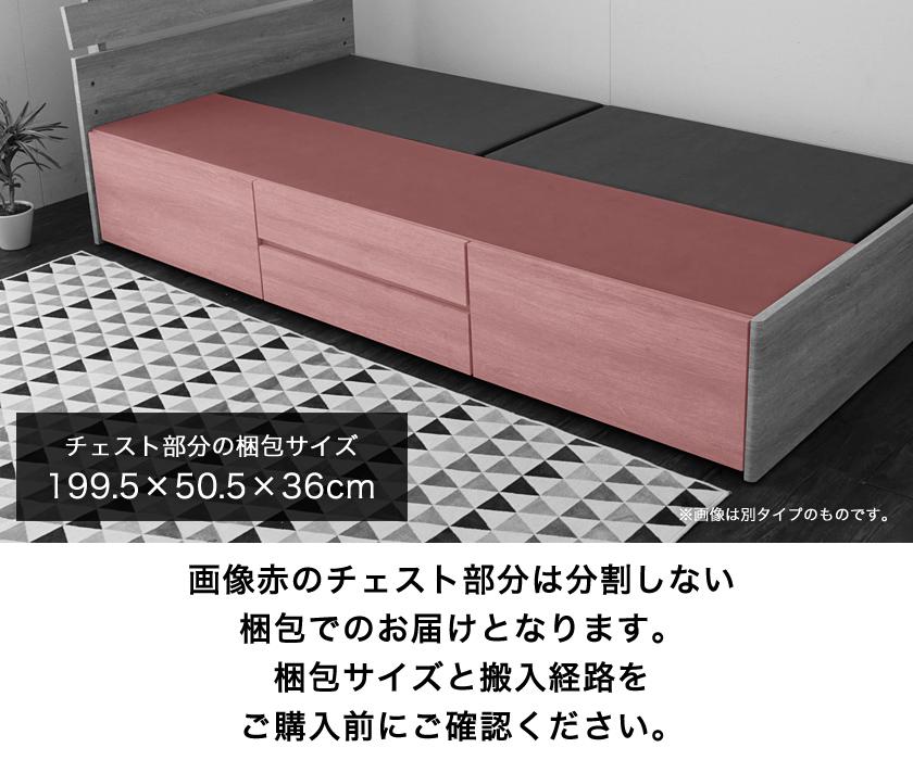チェストベッド シングル 木製 ベッドフレームのみ 宮付き シェルフ コンセント USBポート 引き出し4杯 BOX構造 大容量収納