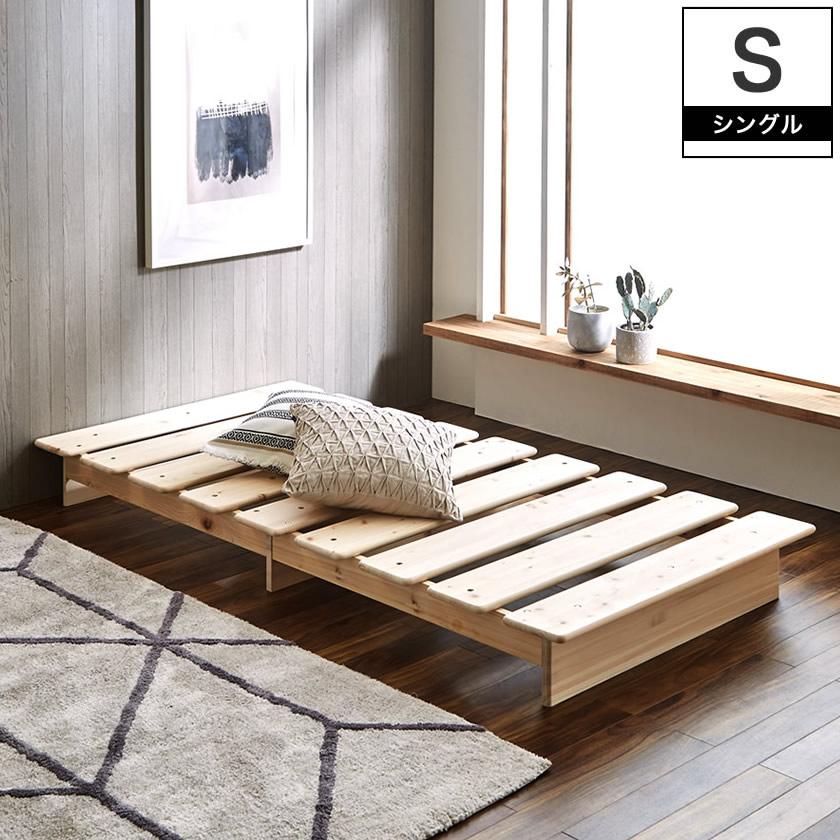 ロータイプ すのこベッド 檜ベッド…