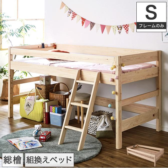 檜無垢材ロフトベッド