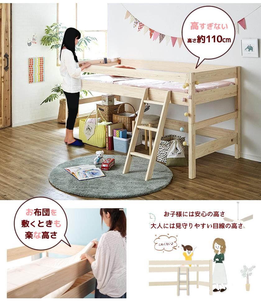 檜ロフトベッド 総檜ベッド すのこベッド 棚コンセント ロータイプ ベッド下収納  一人暮らし 子供部屋 檜無垢材 ひのきベッド はしご
