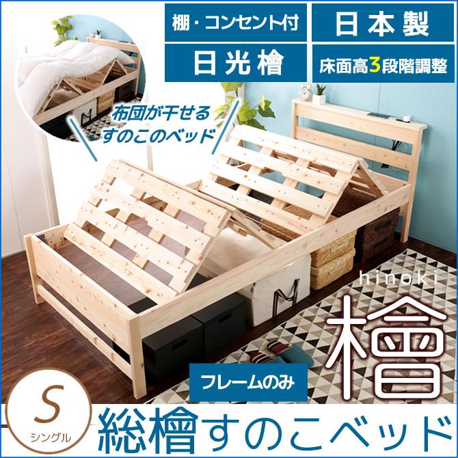 高さ3段階調整できる檜すのこベッド