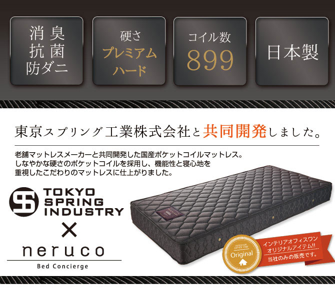 国産 ポケットコイルマットレス プレミアムハード ダブル 東京スプリング工業×neruco 共同開発