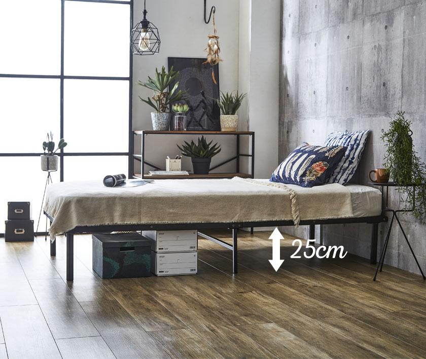 脚は高さ25cm。ベッド下に最高4つ収納できます
