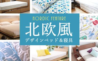 北欧風ベッド&寝具特集