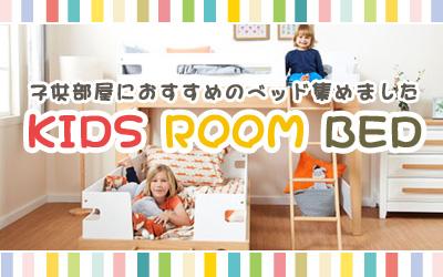 子供用ベッド特集